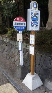 「高千穂神社前」バス停留所