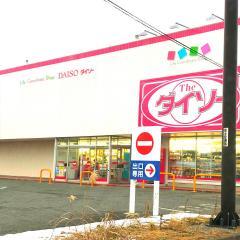 ザ・ダイソー&アオヤマ 花巻店