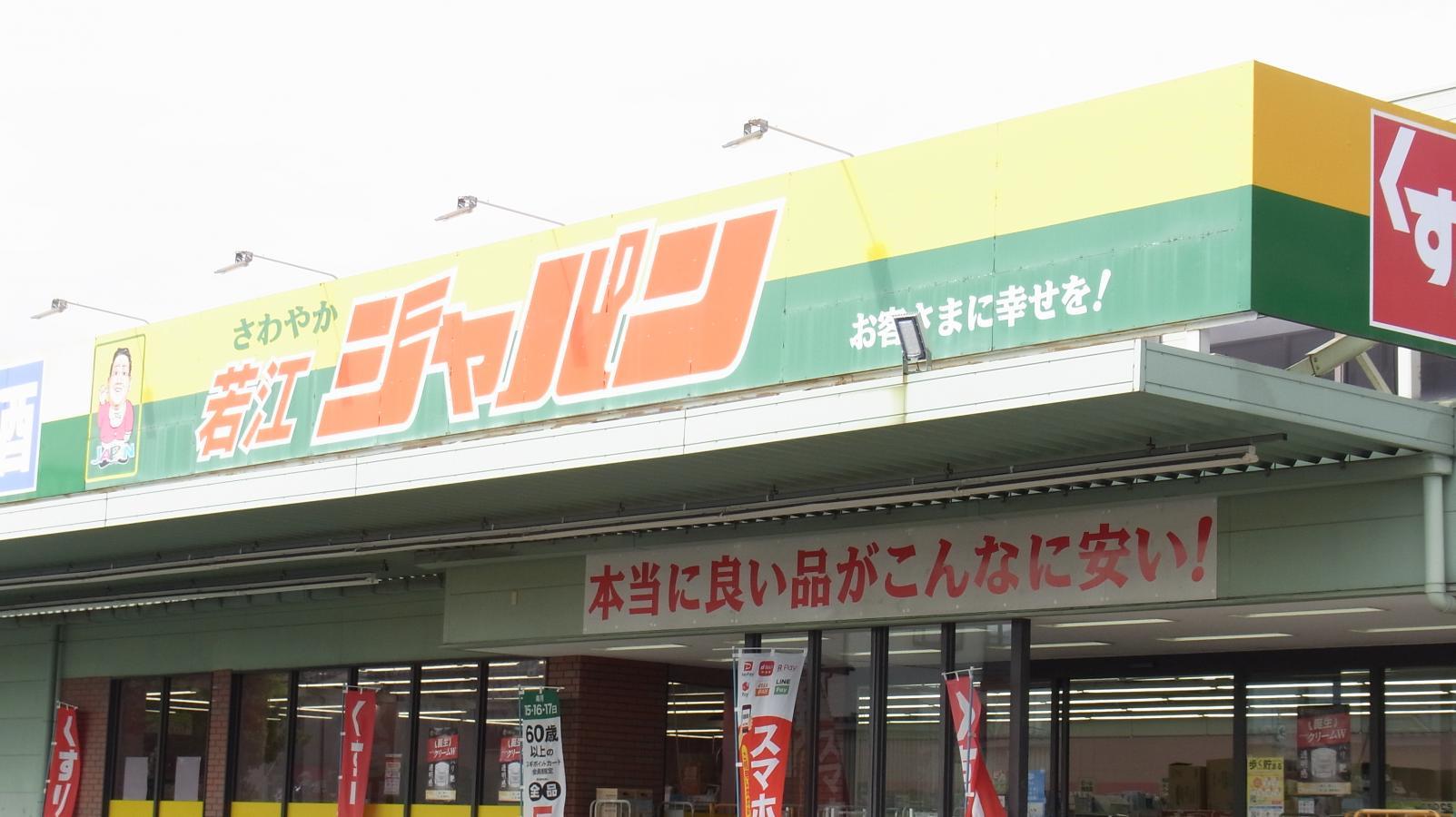 ジャパン 若江店