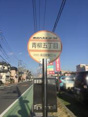 「青柳五丁目」バス停留所