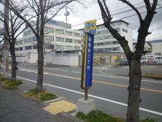 「稲葉町二丁目」バス停留所
