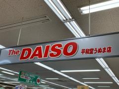 ザ・ダイソー 平和堂うぬま店