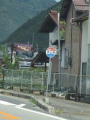 「中上呂」バス停留所