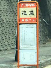 「筏場」バス停留所