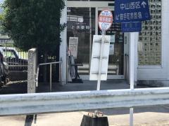 「鞍手車庫」バス停留所