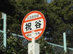 「祝谷」バス停留所
