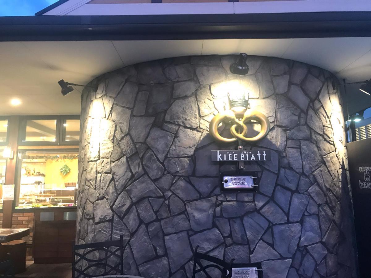 ブラッツ 新宮 クリー 【クックドア】石窯パン工房クリーブラッツ新宮店(福岡県)