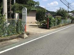 「新寺」バス停留所