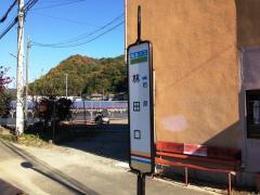 「林田口」バス停留所