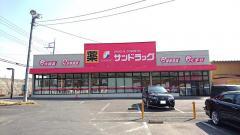 サンドラッグ 利根店