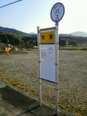 「大里」バス停留所