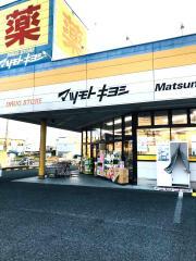 マツモトキヨシ 高崎大沢店