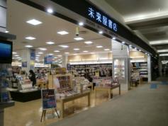 未来屋書店 土浦店