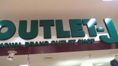 OUTLET-Jゆめタウンはません店