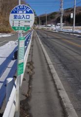 「堂山入口」バス停留所