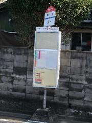 「中畑」バス停留所
