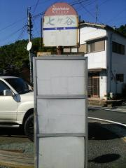 「七ケ谷」バス停留所