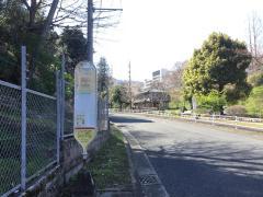 「七沢病院下」バス停留所