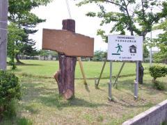 やなぎぬま近隣公園