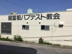 屋富祖教会