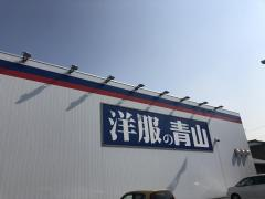 洋服の青山 新姫路砥堀店