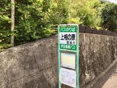 「上相の原」バス停留所