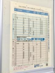 「前田5条10丁目」バス停留所