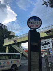 「野中北一丁目」バス停留所