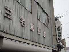 三宅鳥獣店