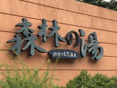 掛川つま恋温泉森林乃湯