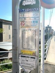 「日向」バス停留所