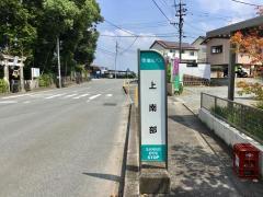 「上南部」バス停留所