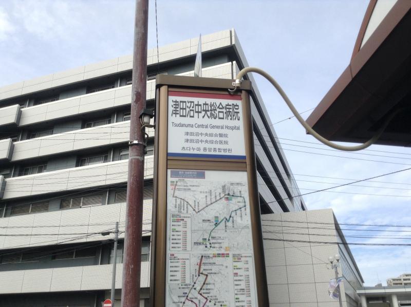 病院 総合 津田沼 中央