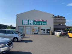 業務スーパー 香西店