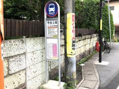 「今谷上町」バス停留所