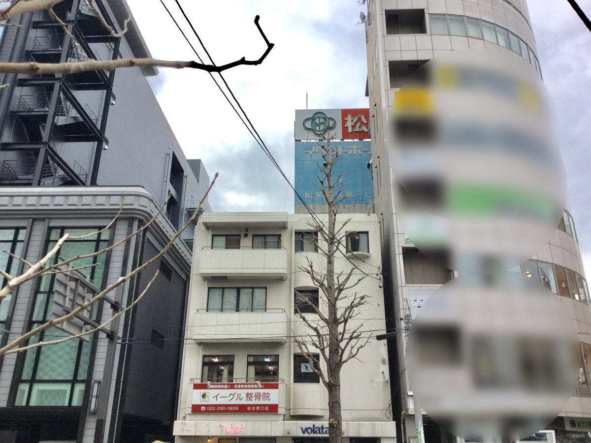 イーグル整骨院 仙台東口店です。