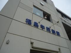 福島学院前