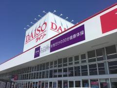 ザ・ダイソー 鈴鹿長太店
