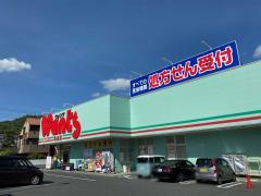 ウォンツ亀山店