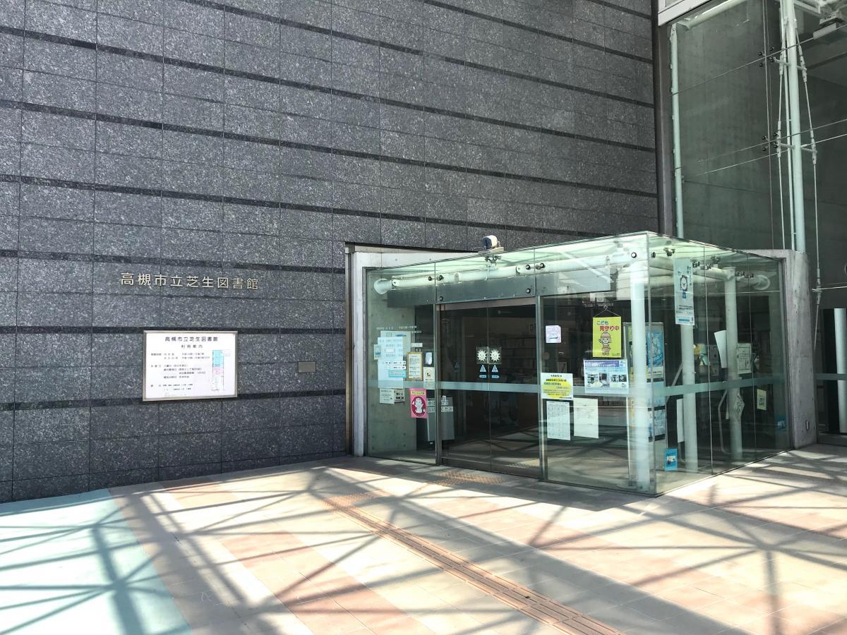 高槻 市立 図書館