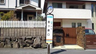 「金ケ原口」バス停留所