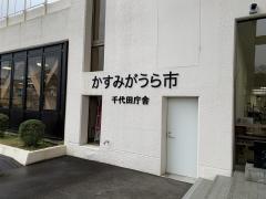 かすみがうら市役所・千代田庁舎