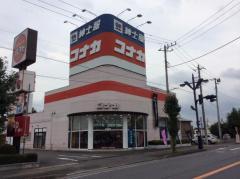 紳士服コナカ岩井店