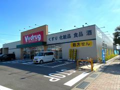V・drug 中旭が丘店