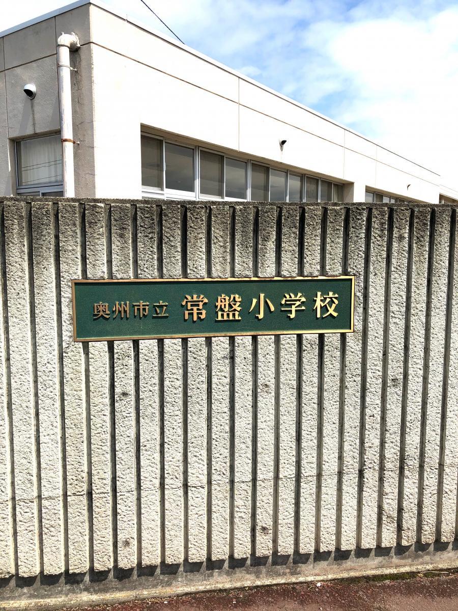 スタディピア】常盤小学校(奥州市水沢神明町)