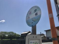 「八幡」バス停留所