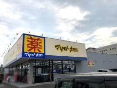 マツモトキヨシ 高崎並榎町店