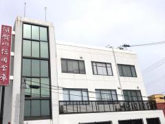 須賀川信用金庫郡山支店