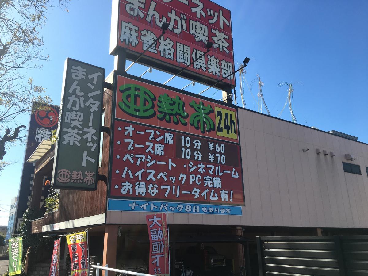クックドア】亜熱帯インターネットカフェ 緑浦里店(愛知県)