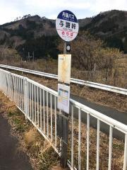 「与謝峠」バス停留所